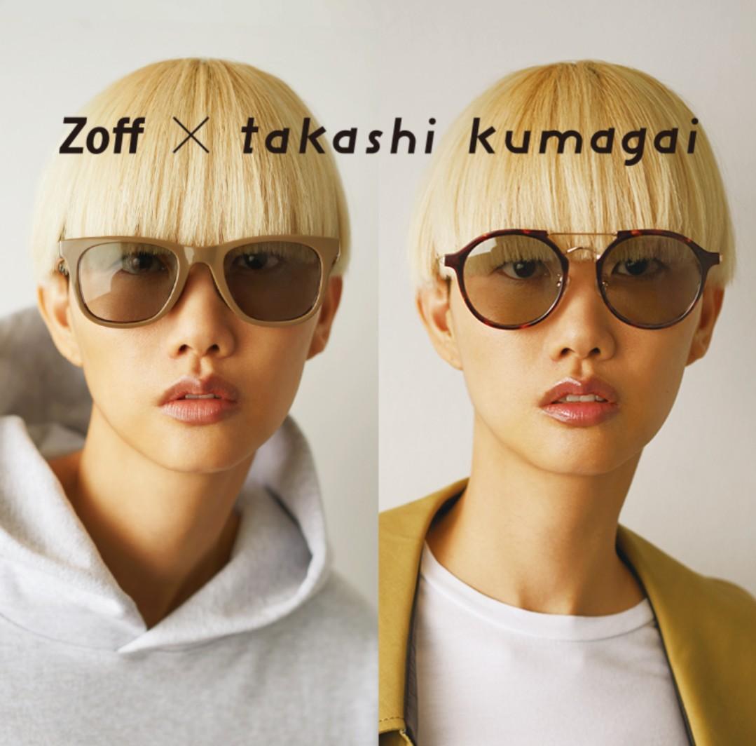 Zoffより、人気スタイリスト熊谷隆志コラボ眼鏡がオシャレ👍✨