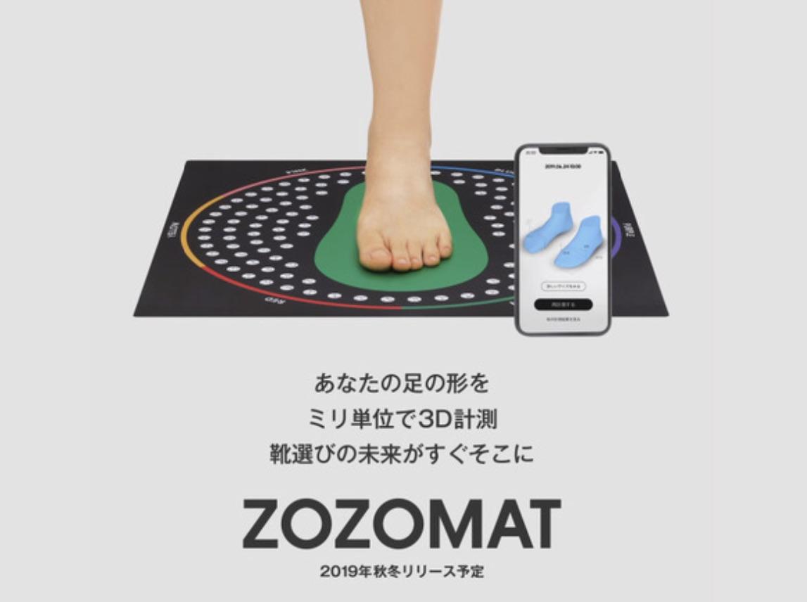 ZOZOTOWNが3Dで足のサイズを計測できる「ZOZOMAT」を無償配布中!