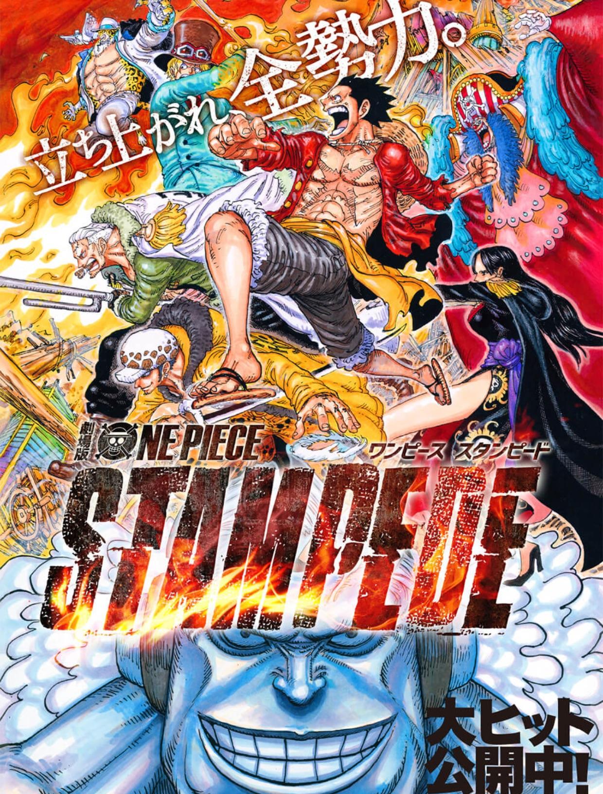 劇場版ONE PIECE STAMPEDEは最高の祭りだった!
